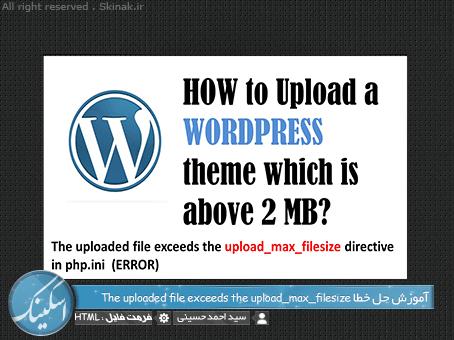 حل خطا پرونده فرستاده شده بزرگتر از upload_max_filesize در php.ini است