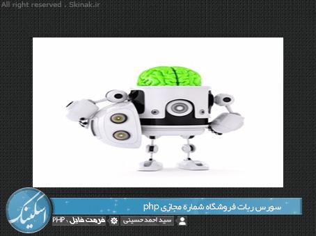 سورس ربات فروشگاه شماره مجازی php