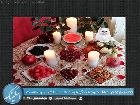 تخفیف ویژه خرید هاست و نمایندگی هاست  شب یلدا شیراز وب هاست